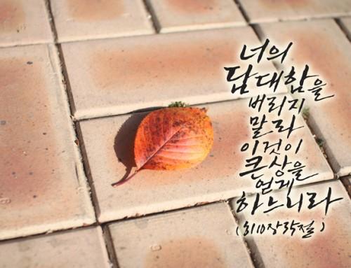 캘리_담대함