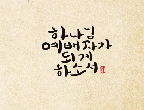 캘리_예배자
